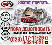 Для всех,  кому срочно нужны деньги в Минске!